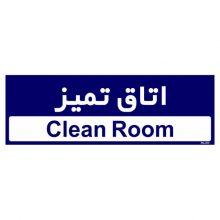 تابلو راهنما طرح اتاق تمیز