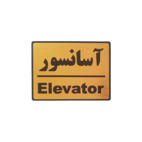 تابلو نشانگر طرح آسانسور