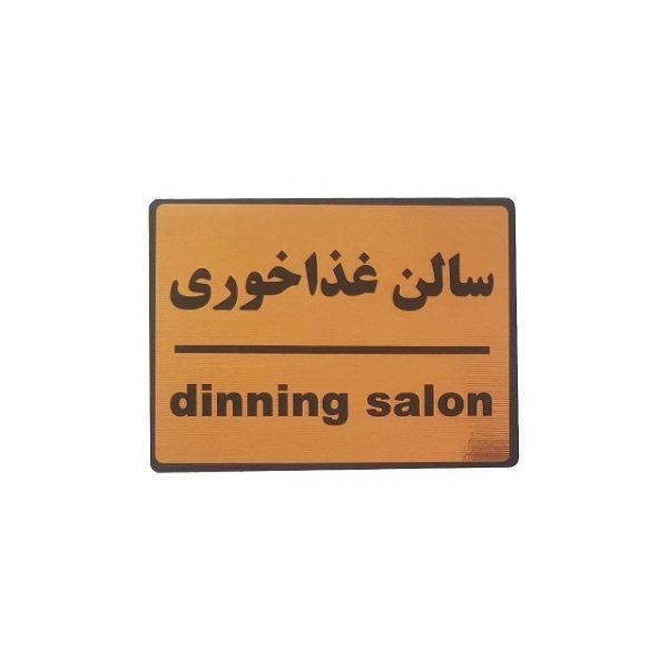 تابلو نشانگرطرح سالن غذاخوری