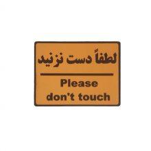تابلو نشانگر طرح لطفا دست نزنید