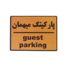 تابلو نشانگر طرح پارکینگ مهمان
