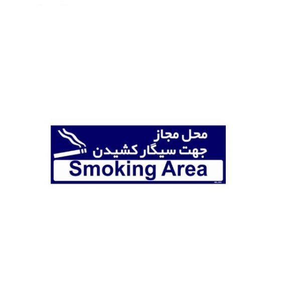 تابلو راهنما طرح محل مجاز جهت سیگار کشیدن