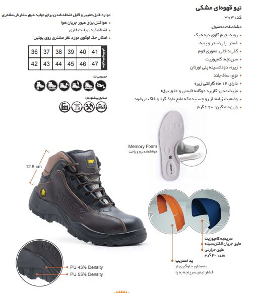 کفش ایمنی new 3max ساق بلند مهندسی مدل قهوه ای مشکی محصولی با کیفیت از شرکت ایمن پا می باشد.