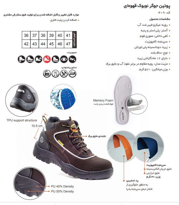 پوتین ایمنی سیفتی جاگر مدل نبوک قهوه ای 409 Safety Jogger محصولی با کیفیت از شرکت ایمن پا می باشد.