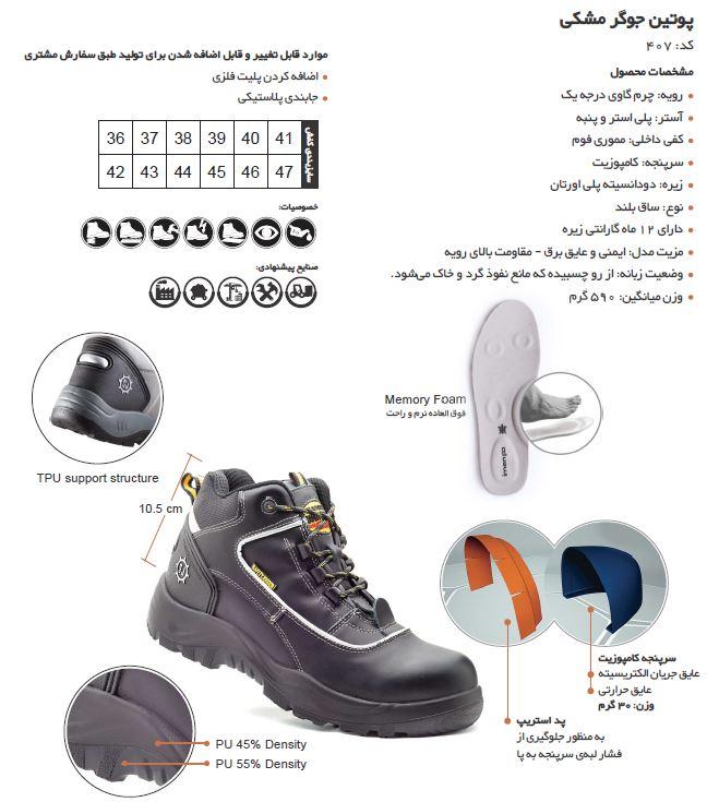پوتین ایمنی سیفتی جوگر مدل مشکی Safety Jogger 407 محصولی با کیفیت از شرکت ایمن پا می باشد.
