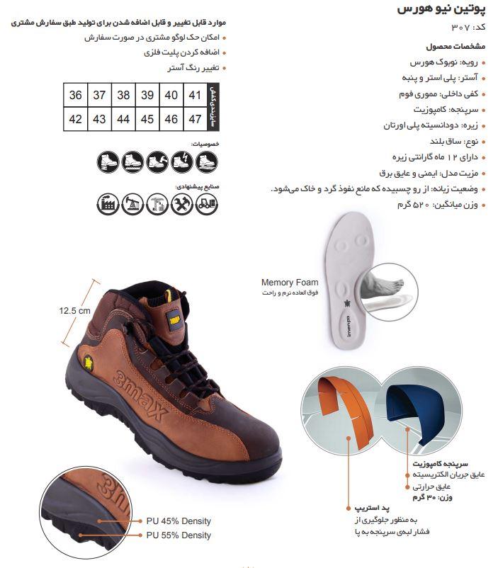 پوتین ایمنی نیو تریمکس مدل هورس ( نیو هورس ) محصولی با کیفیت از شرکت ایمن پا می باشد.