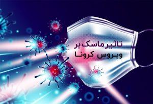 راهنمای جامع و کامل ویروس کرونا: هر چیزی که باید بدانید!