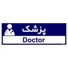 تابلو راهنما طرح اتاق پزشک