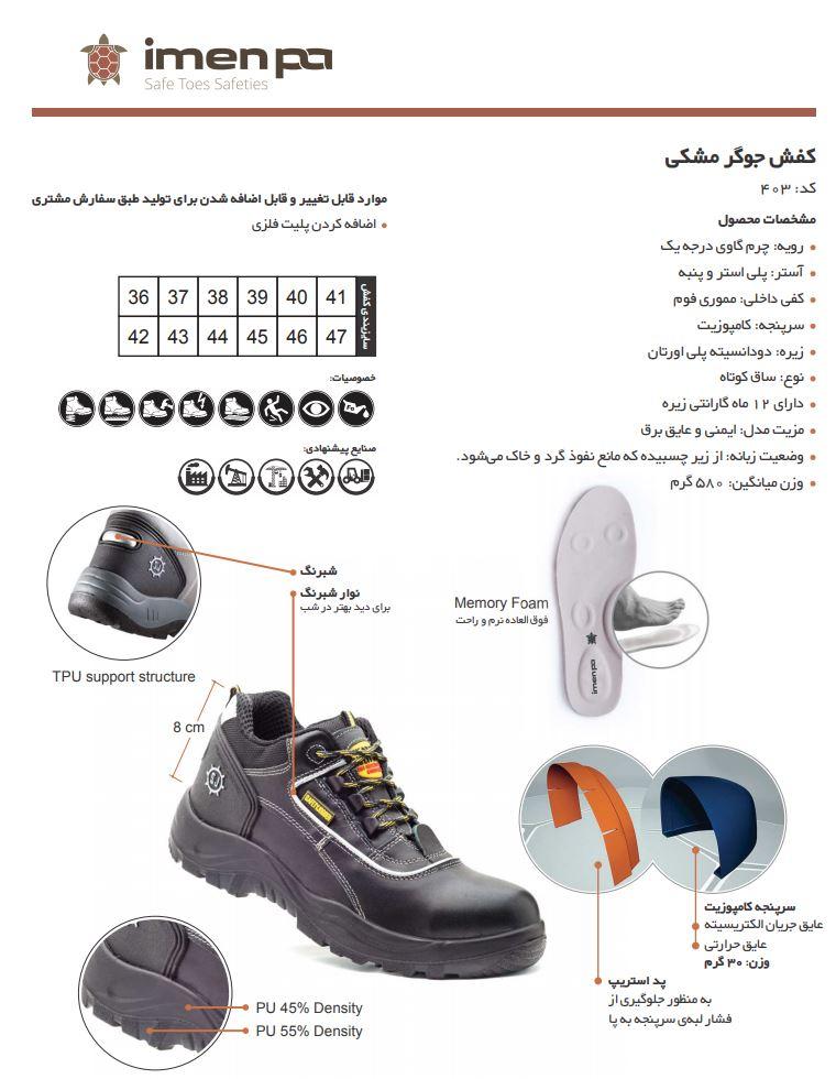 کفش ایمنی سیفتی جوگر SAFETY JOGGER