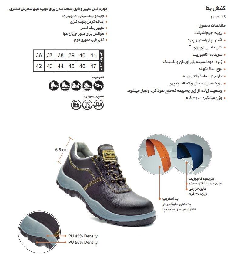 کفش ایمنی کارگری صنعتی ایمن پا مدل بتا