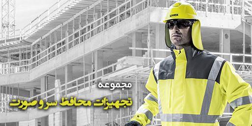 انواع تجهیزات ایمنی محافظ سر و صورت کلاه ایمنی و عینک ایمنی